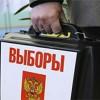 В России за «карусели» на выборах предлагают ввести уголовную ответственность