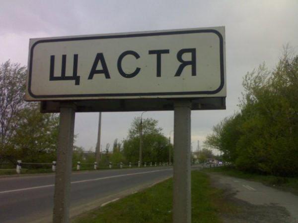 Счастье Луганск