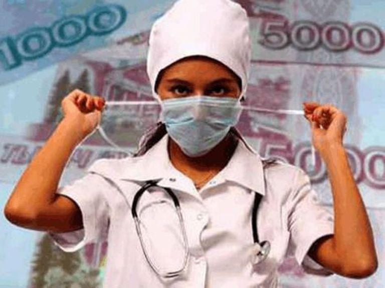 Если вымогают деньги врачи хотел