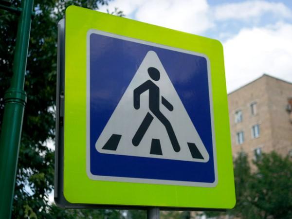 Пешеходный знак