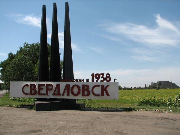 знакомства в луганской области город свердловск