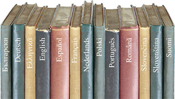 языки