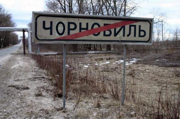 Взоне отчуждения ЧАЭС умер белорус, пытаясь взобраться нарадиолокационную вышку