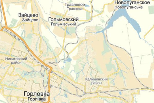 Горловка