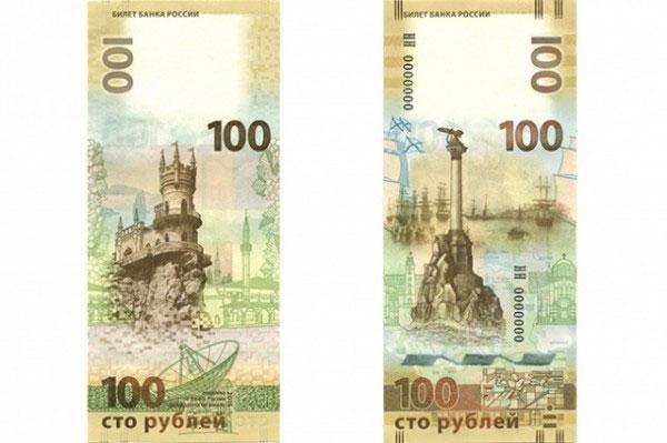 банкноты с изображением Крыма