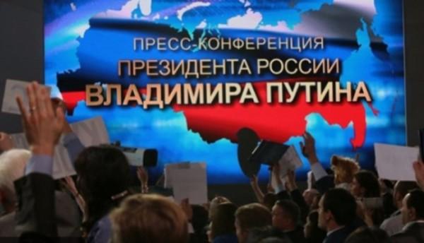 пресс-конференция Путина