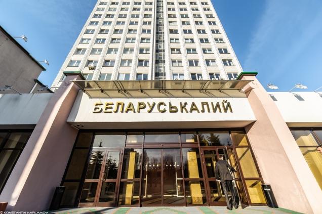 Правоохранители предотвратили хищение 2 млрд руб.  вОАО«Беларуськалий»