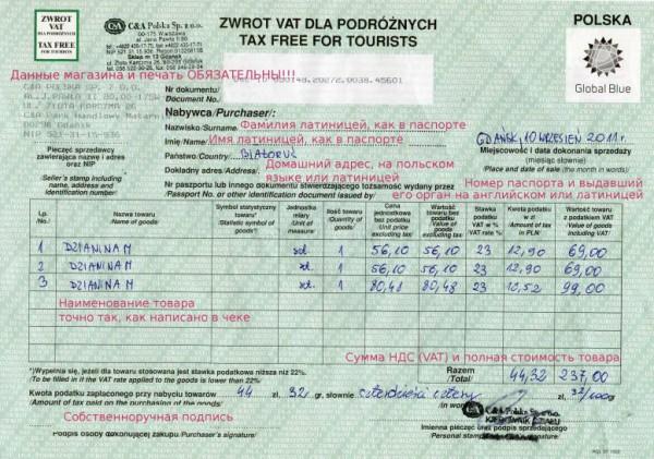 чек Tax Free Польша