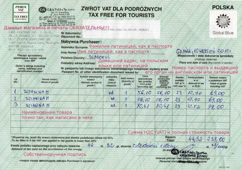 отказаться УСН отправляют ли в чехии штрафы в посольство политика