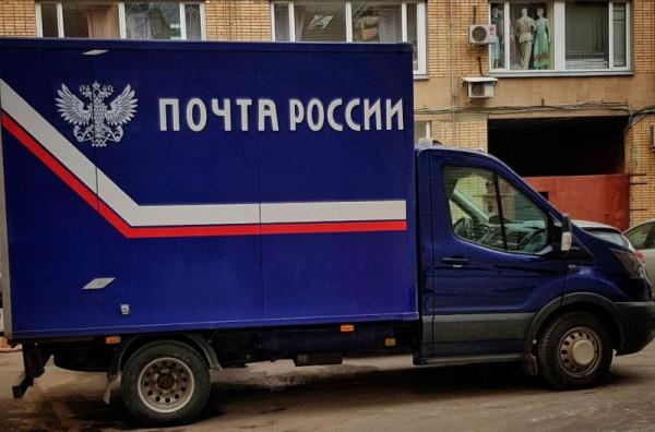 __ почта России